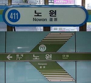 Nowon Station - Nowon Station