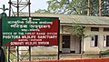 Office of the Forest Range Officer at Pobitora Wildlife Sanctuary.jpg