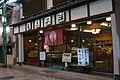 Ono Shopping Street06n4272.jpg