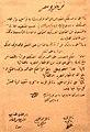 Orabi Paşa's Pardon.jpg
