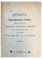 Otchet Smolenskogo evreiskogo nachalnogo uchilisha 1912-1914.pdf