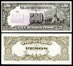 Second Philippine Republic - Japanese Invasion Money - Philippines 500 Pesos