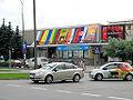 PL Ełk Ełckie Centrum Kultury.jpg