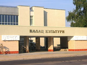 Sverdlovsk, Luhansk Oblast - Image: Palace of Culture (Sverdlovsk)