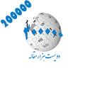 Persianwikipedia logo.png