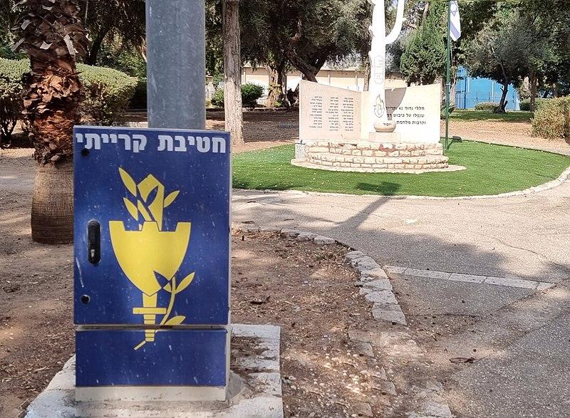 גן ההגנה ברמלה