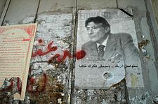 Poster of Edward Said.jpg