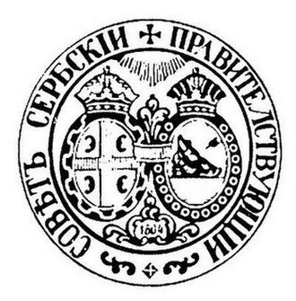 First Serbian Uprising - Seal of Praviteljstvujušči sovjet