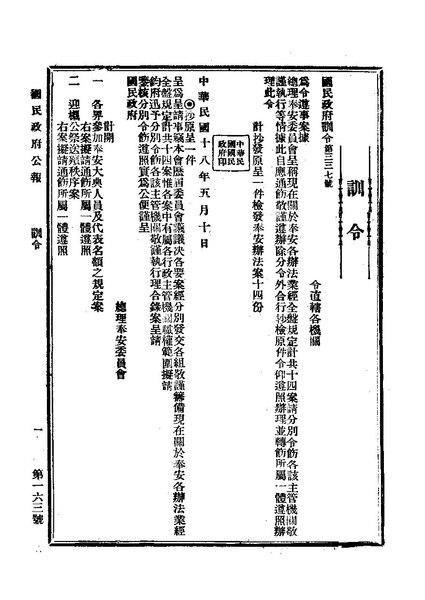 File:ROC1929-05-13國民政府公報163.pdf