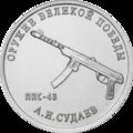 RR5015-0045R 25 рублей 2020 А.И. Судаев, пистолет-пулемёт Судаева.png
