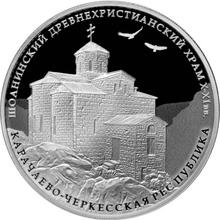 Шоанинский древнехристианский храм купить полушка фото монеты
