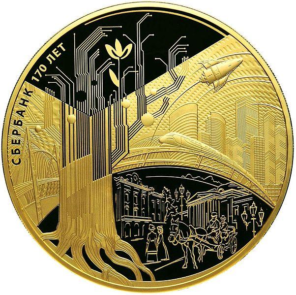 Коллекчионная монета Сбербанка