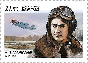Alexey Maresyev - Maresyev depicted on a 2016 Russian stamp