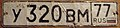 RUSSIA, MOSCOW CITY 2000's -LICENSE PLATE - Flickr - woody1778a.jpg
