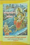 Ramabhadracharya Works - Srigangamahimnastotram (1997).jpg