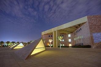 Texas A&M University at Qatar - Image: Rear of Texas A&M University in Qatar