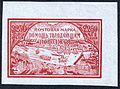 Russia 1921 ScB15 Forgery.jpg