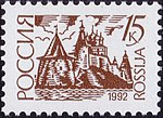 Russia stamp 1992 № 47А.jpg
