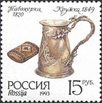 Russia stamp 1993 № 88.jpg