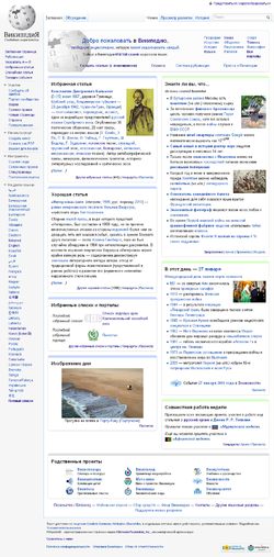 RussianWikipediaMainPage.png