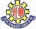 SJK (C) Kwang Hwa Butterworth Logo.jpg