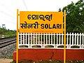 SLZ RailwayStation 04.jpg