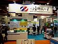 STUST booth, Taipei IT Month 20171209.jpg
