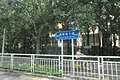 SZ 深圳 Shenzhen 南山區 Nanshan District 高新南十道 Guoxin South 10th Road name sign June 2017 IX1.jpg