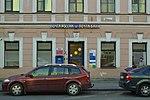 Saint Petersburg Post Office 191023.jpeg