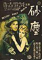 Sajin destry rides again 1941 japanese poster.jpg