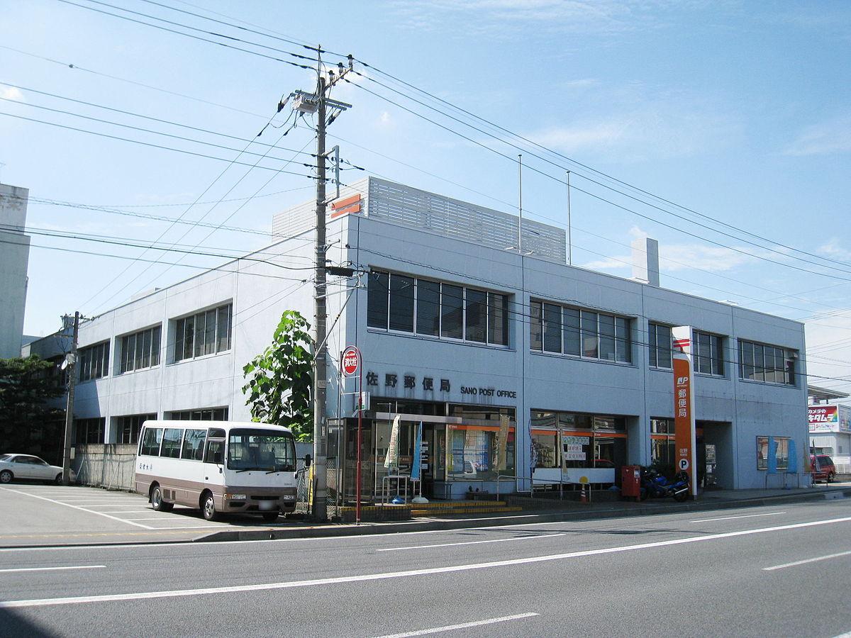 佐野郵便局 - Wikipedia