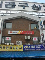 Seoul Gurostation Post office.JPG