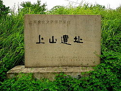 Shangshan Relic Site, Stone tablet 2013.JPG