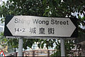 Shingwongstreetcentral.jpg