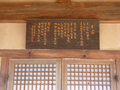 Sign board in the house of Sin DongYeop's birth.png