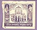 Simhat Torah flag (4991116595).jpg