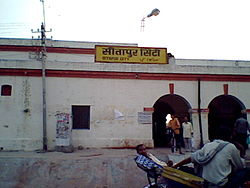 Sitapur City Railway Station Outside View 1.jpg
