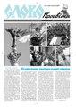 Slovo-34-2012.pdf