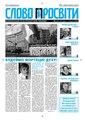 Slovo-35-2008.pdf