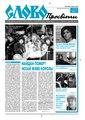 Slovo-37-2005.pdf