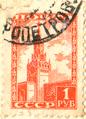 Stamp-ussr1960s-kremlin-1,00.png