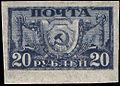 Stamp Soviet Union 1921 6ad.jpg