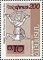 Stamp of Armenia - 1996 - Colnect 196127 - Brown surcharge on No 227.jpeg