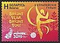 Stamp of Belarus - 2019 - Colnect 838677 - Rhythmic Gymnastics.jpeg