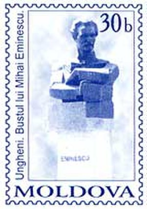 Ungheni - Image: Stamp of Moldova md 015st 2003