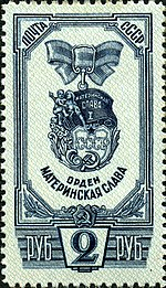 Stamp of USSR 1011.jpg