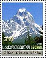 Stamps of Georgia, 2008-08.jpg