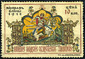 Stamps of Moskow Vasnetsov.jpg