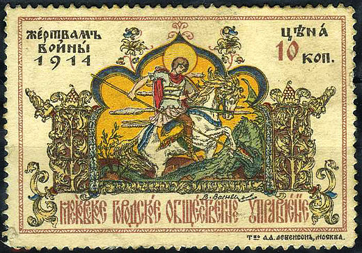 A revenue stamp of Russia, 1914 Stamps of Moskow Vasnetsov.jpg