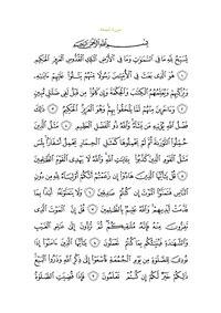 Sura62.pdf